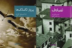 عرضه دو رمان پلیسی فرانسوی/لک لک ها به پرواز درآمدند