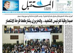 صفحه اول روزنامههای عربی ۳ خرداد ۹۵