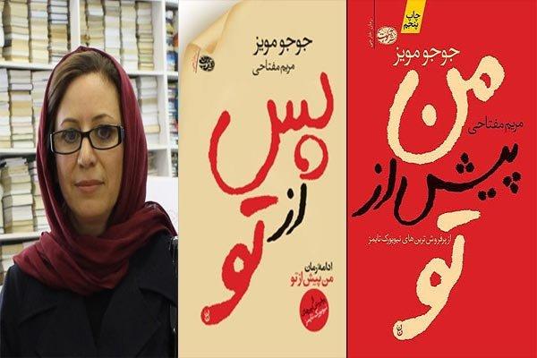 راز پرفروش شدن داستانهای یک روزنامهنگار انگلیسی در ایران