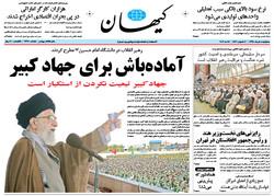 صفحه اول روزنامههای ۴ خرداد ۹۵
