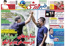 صفحه اول روزنامههای ورزشی ۴ خرداد ۹۵