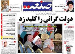 صفحه اول روزنامههای اقتصادی ۴ خرداد ۹۵