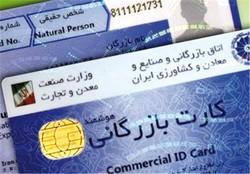 ۵۱۷ کارت بازرگانی در استان همدان صادر شده است