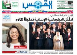 صفحه اول روزنامههای عربی ۴ خرداد ۹۵