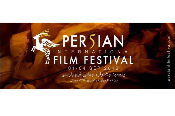 فراخوان جشنواره جهانی فیلم «پارسی» منتشر شد