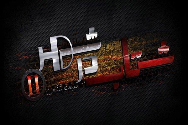 برگزیدگان صنعت گیم ایران معرفی شدند/ صدرنشینی «شتاب در شهر۲»