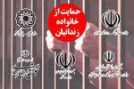 تعلل۵ وزارتخانه ونهاد درحمایت ازخانواده زندانیان/ «نسیم مهر»نمی وزد
