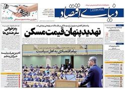 صفحه اول روزنامههای اقتصادی ۵خرداد ۹۵