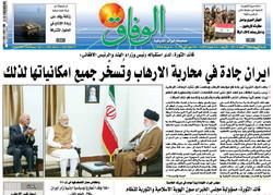 صفحه اول روزنامههای عربی ۵ خرداد ۹۵