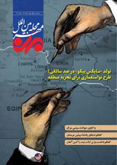 شماره 14 مجله بین الملل مهر