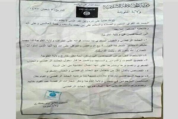 وثيقة مسربة عن داعش في الفلوجة: فجروا البيوت والمساجد