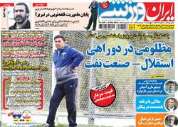 صفحه اول روزنامههای ورزشی ۶ خرداد ۹۵