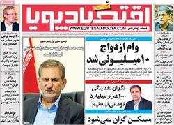 صفحه اول روزنامههای اقتصادی ۶ خرداد ۹۵
