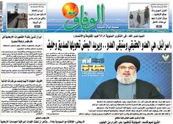 صفحه اول روزنامههای عربی ۶ خرداد ۹۵