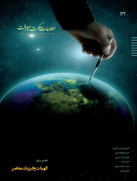 شماره ۱۲۲ مجله اطلاعات حکمت و معرفت منتشر شد