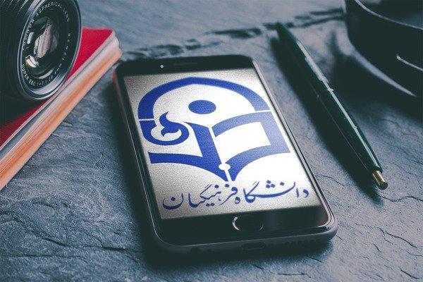 رتبه قبولی دانشگاه فرهنگیان