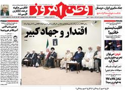 صفحه اول روزنامههای ۸ خرداد ۹۵