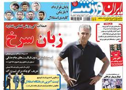 صفحه اول روزنامههای ورزشی ۸ خرداد ۹۵