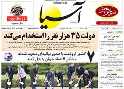 صفحه اول روزنامههای اقتصادی ۸ خرداد ۹۵