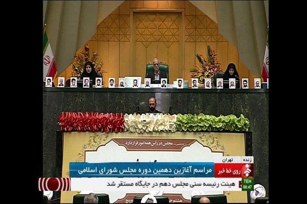 بدء مراسم الجلسة الافتتاحية للدورة العاشرة لمجلس الشورى الاسلامي