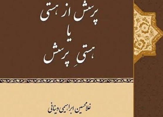 کتاب ابراهیمی دینانی