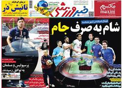 صفحه اول روزنامه های ورزشی ۹ خرداد ۹۵