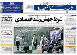 صفحه اول روزنامه های اقتصادی ۹ خرداد ۹۵