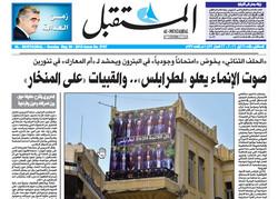 صفحه اول روزنامه های عربی ۹ خرداد ۹۵
