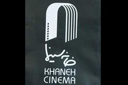 لوگوی خانه سینما