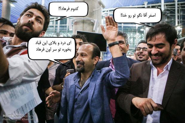 2090401 - عکس نوشته و شوخی با استقبال از عوامل فیلم فروشنده در فرودگاه
