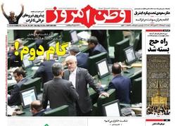 صفحه اول روزنامههای ۱۰ خرداد ۹۵