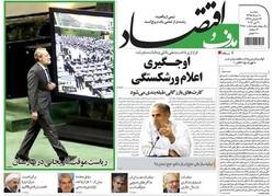 صفحه اول روزنامههای اقتصادی ۱۰ خرداد ۹۵