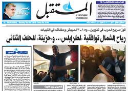 صفحه اول روزنامههای عربی ۱۰ خرداد ۹۵