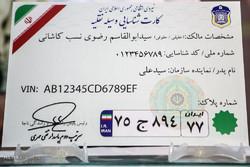 سامانه احراز هویت کارت هوشمند در بندرعباس راه اندازی می شود