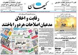صفحه اول روزنامههای ۱۱ خرداد ۹۵