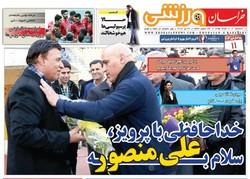 صفحه اول روزنامههای ورزشی ۱۱ خرداد ۹۵