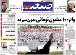 صفحه اول روزنامههای اقتصادی ۱۱ خرداد ۹۵