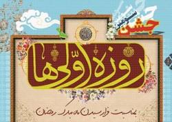 جشن روزه اولیها در یزد برگزار میشود