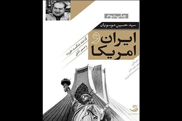 «ایران و امریکا؛ گذشته شکستخورده و مسیر آشتی» به چاپ دوم رسید