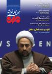 نهمین شماره مجله «اندیشه مهر» منتشر شد