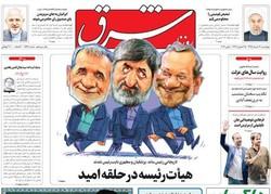 صفحه اول روزنامههای ۱۲ خرداد ۹۵