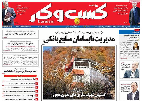 صفحه اول روزنامههای اقتصادی ۱۳ خرداد ۹۵