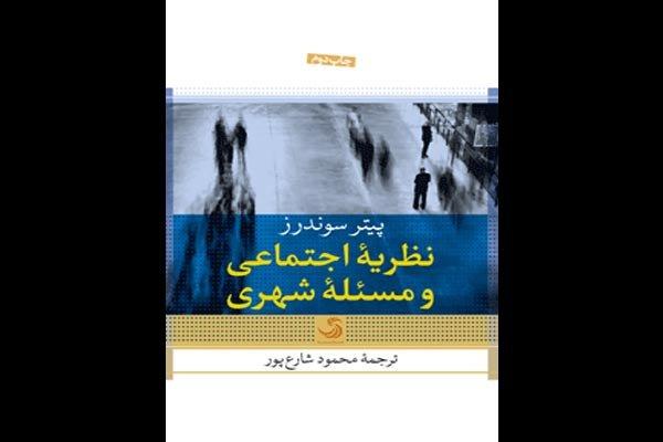 «نظریه اجتماعی و مسئله شهری» چاپ دومی شد