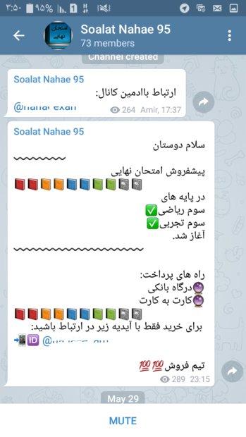 کانال تلگرام خرید و فروش سوالات امتحان نهایی خرداد 96 + دانلود pdf