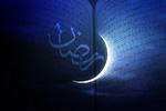 چهارشنبه اولین روز از ماه مبارک رمضان خواهد بود