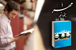 خلاصه کتاب «مشاور امین» امام خمینی