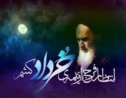 السفارة الايرانية في بيروت احيت الذكرى الـ27 لرحيل الإمام الخميني(قدس)