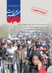 پنجمین شماره مجله «سلامت» مهر منتشر شد