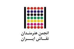 اعضای هیات مدیره جدید انجمن هنرمندان نقاش انتخاب شدند
