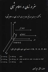 چاپ کتابی درباره «سفر در زمان در اسلام شیعی»